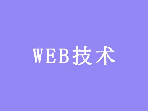 蒜站网站转让网_资讯_搜索视频合作领域规范