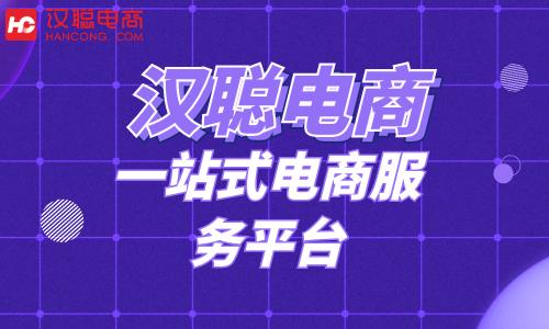 东莞淘宝网店代运营
