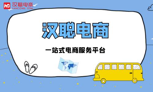 北京淘宝网店代运营