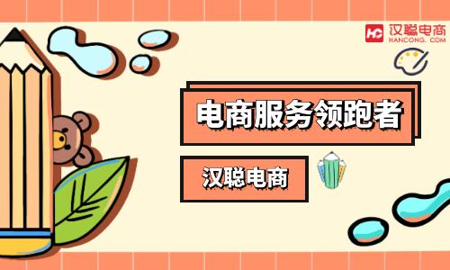 广州网店托管