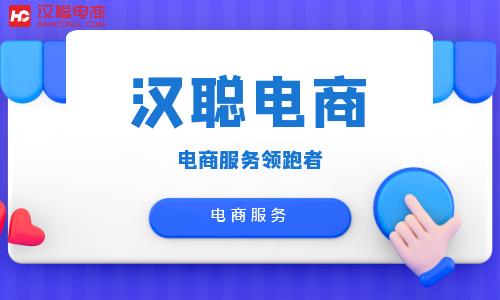 漳州网店设计