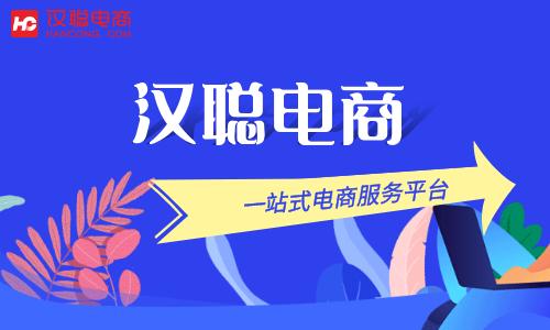 深圳网店装修设计