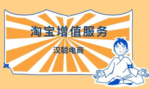 淘宝增值服务.jpg