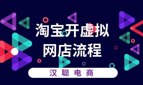 淘宝开虚拟网店流程.jpg