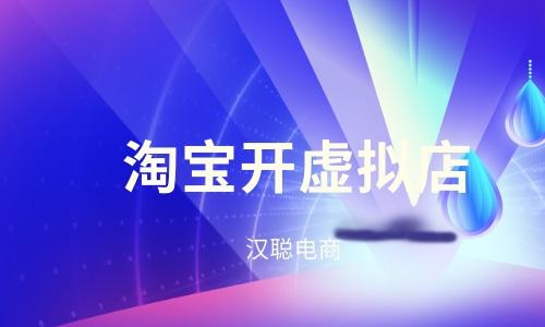 淘宝开虚拟店.jpg