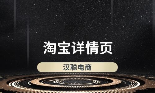 淘宝详情页.jpg