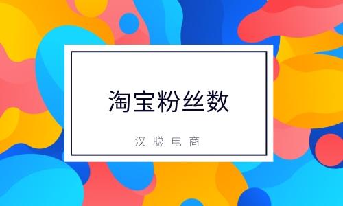 淘宝粉丝数.jpg