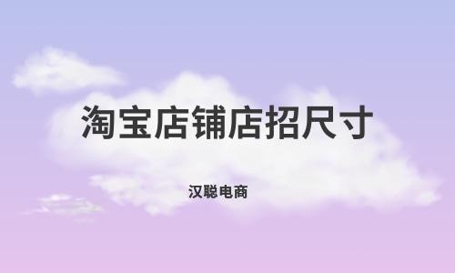 淘宝店铺店招尺寸.jpg