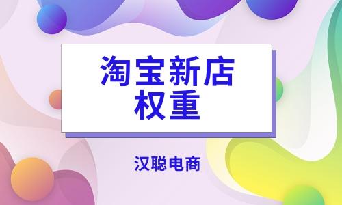 淘宝新店权重.jpg
