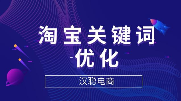 淘宝关键词优化.jpg