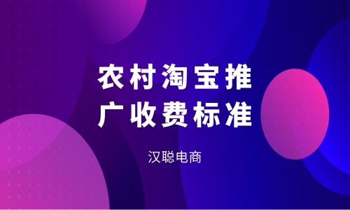 农村淘宝推广收费标准.jpg