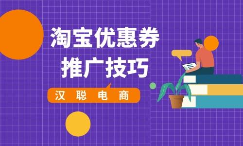 淘宝优惠券推广技巧.jpg