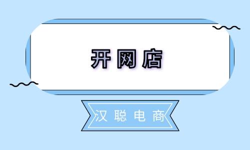 开网店.jpg